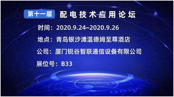 第十一届配电技术论坛会
