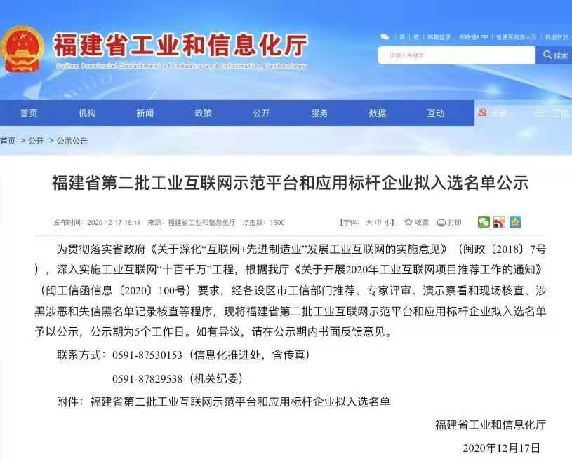 锐谷智联获得福建省第二批工业互联网示范平台企业