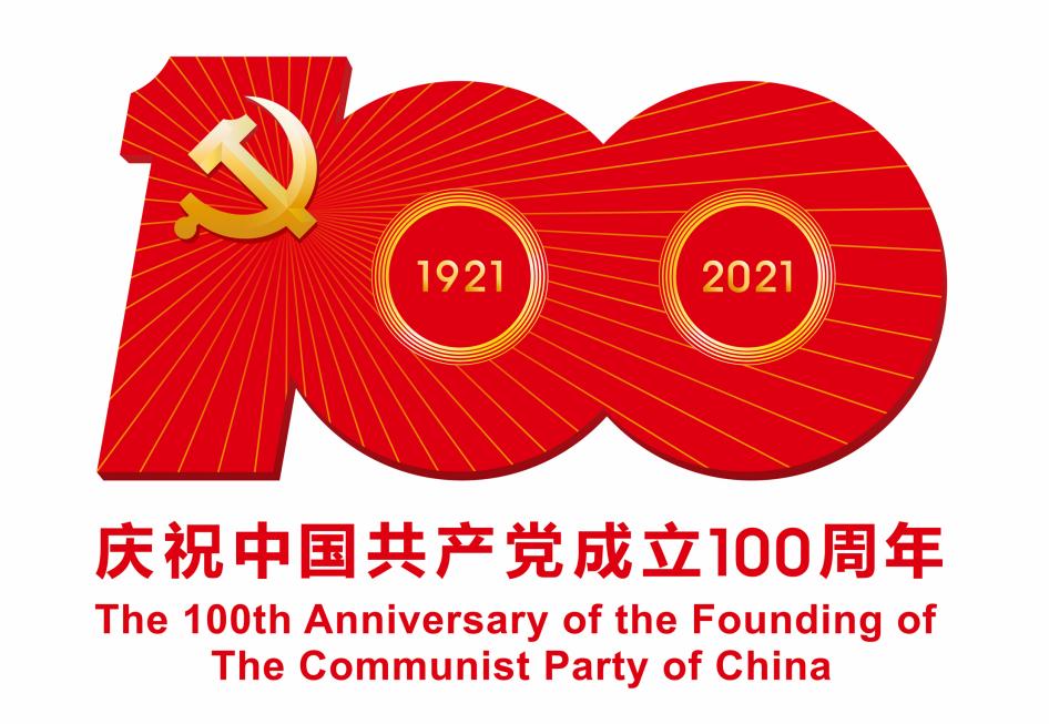 建党100周年.png